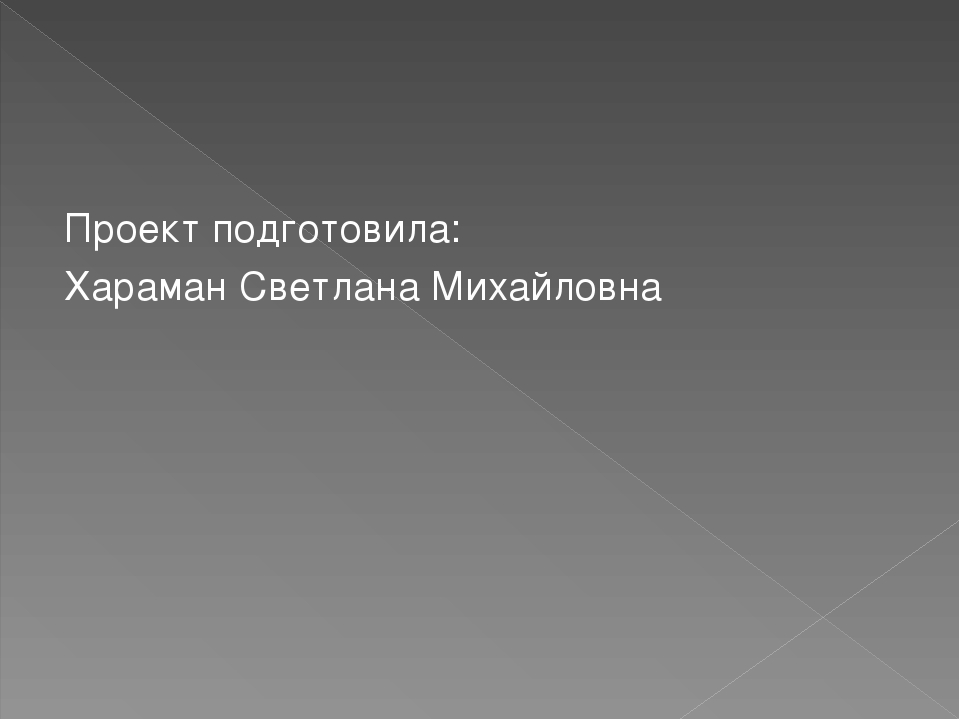 Проект подготовила: Хараман Светлана Михайловна