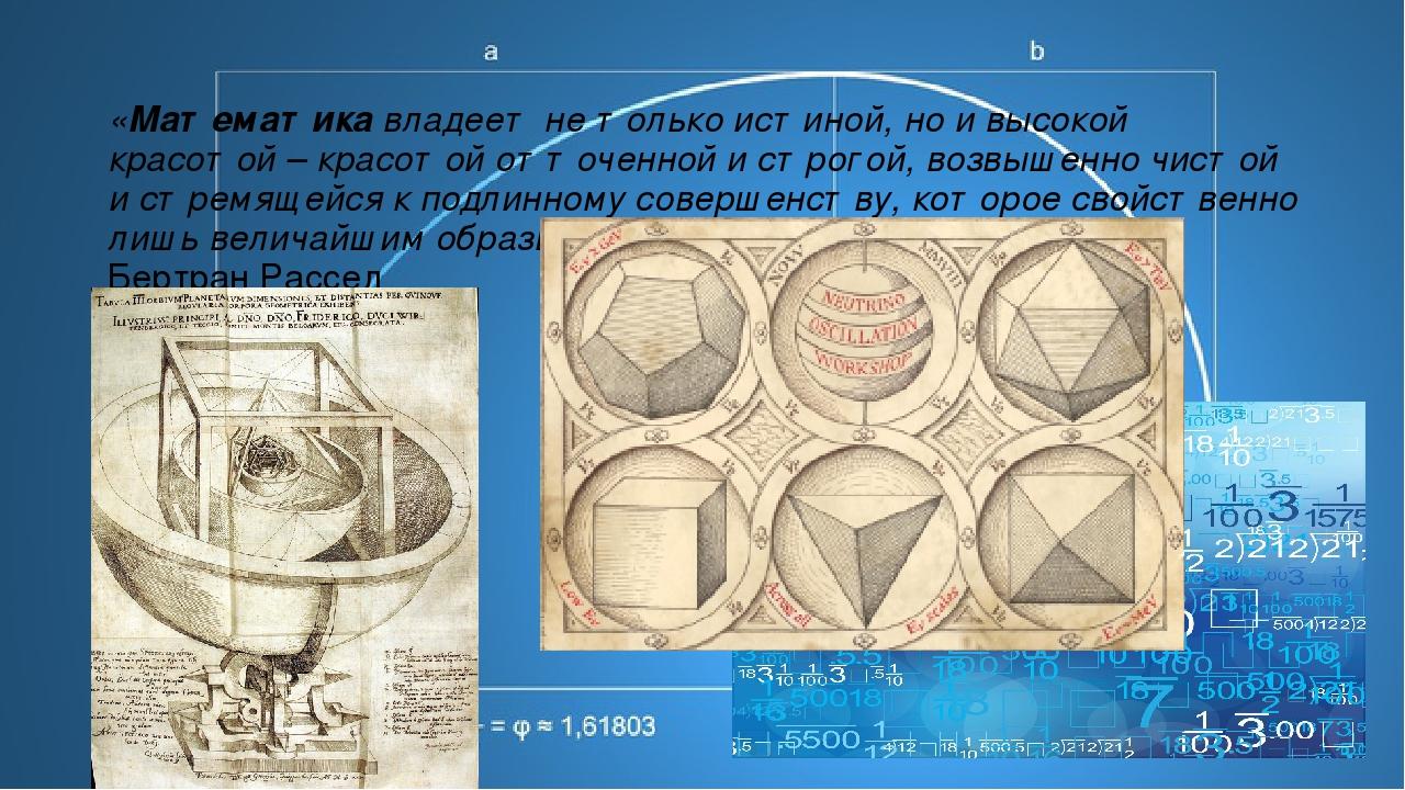 «Математика владеет не только истиной, но и высокой красотой – красотой отточ...