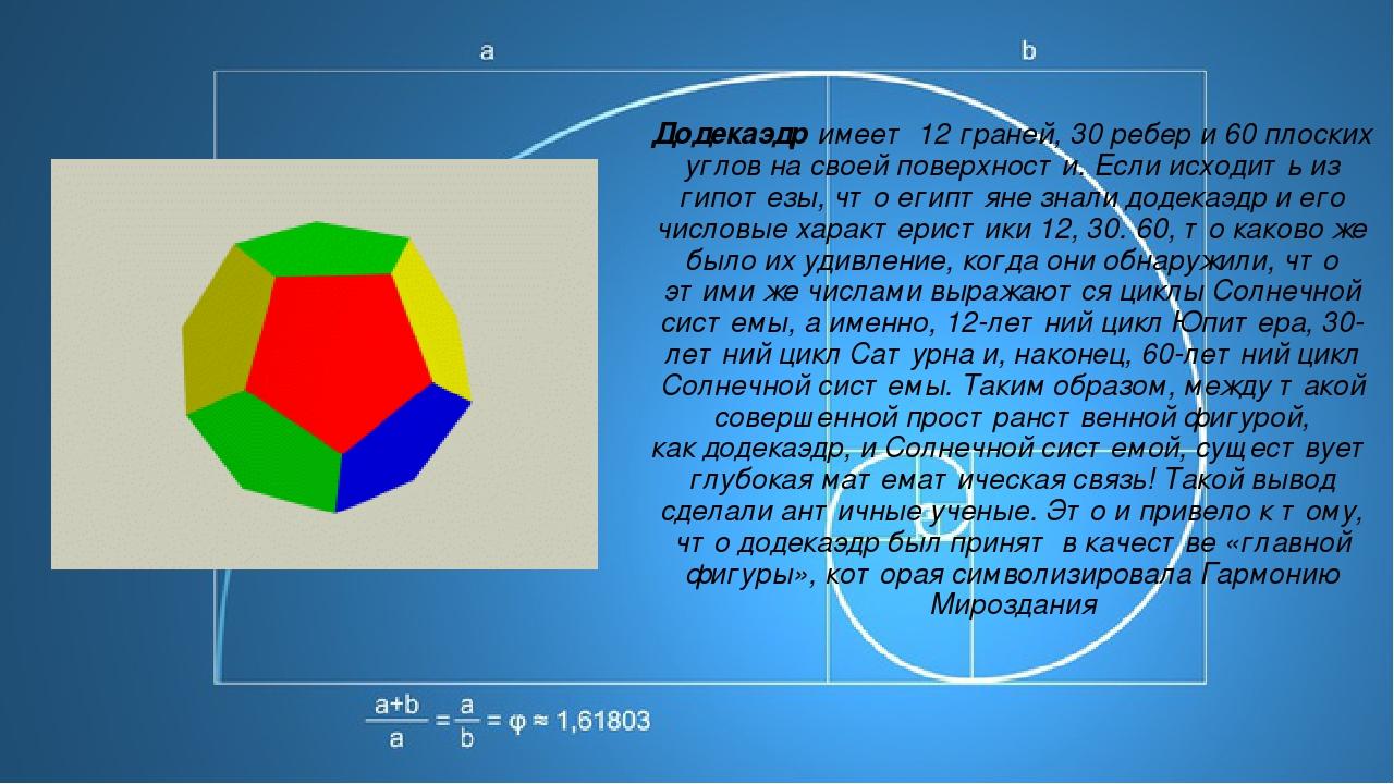 Додекаэдр имеет 12граней, 30 ребер и 60 плоских углов на своей поверхности....