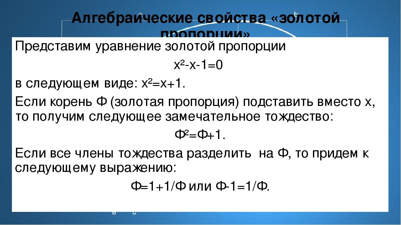 Алгебраические свойства «золотой пропорции» Представим уравнение золотой проп...