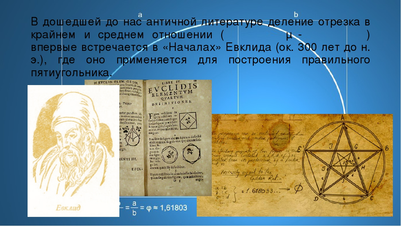 В дошедшей до нас античной литературе деление отрезка в крайнем и среднем отн...