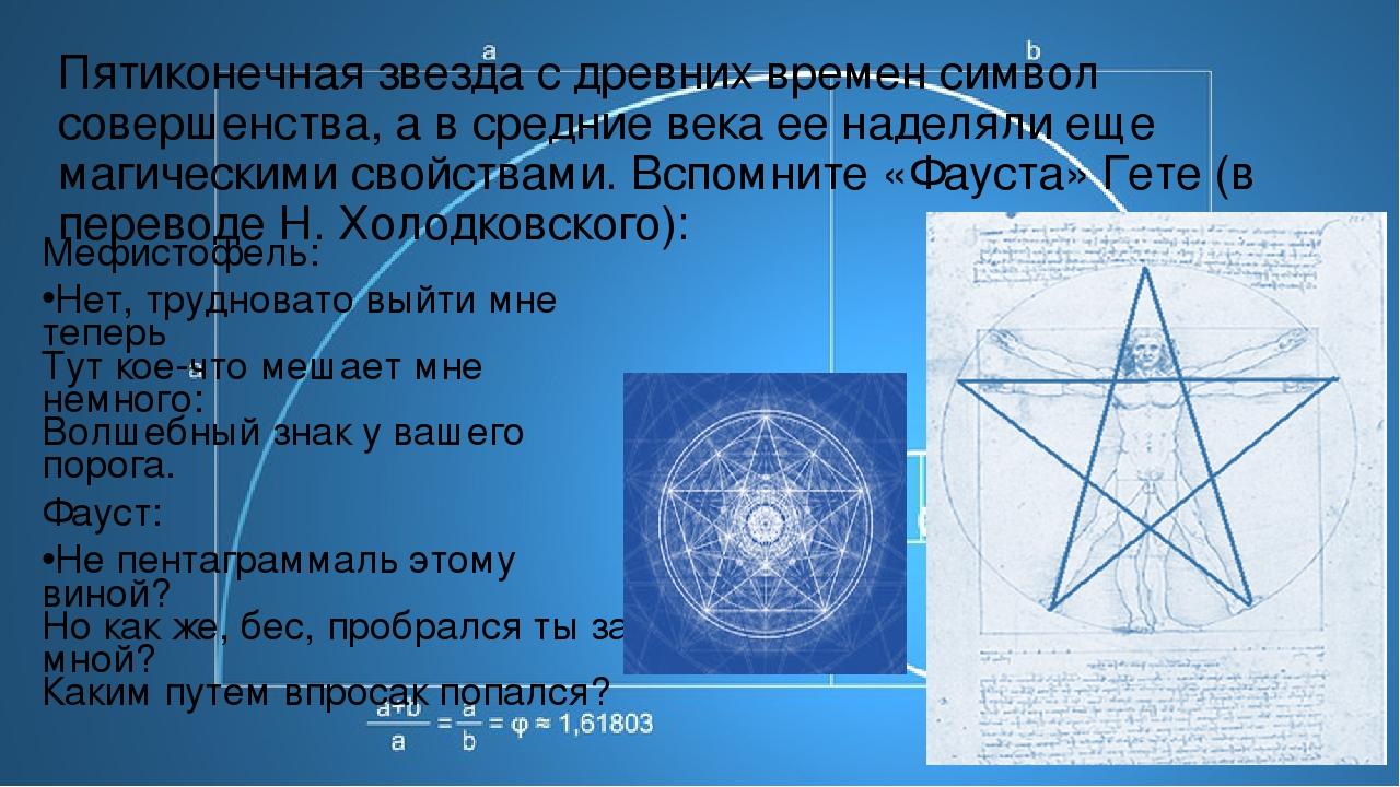 Пятиконечная звезда с древних времен символ совершенства, а в средние века ее...