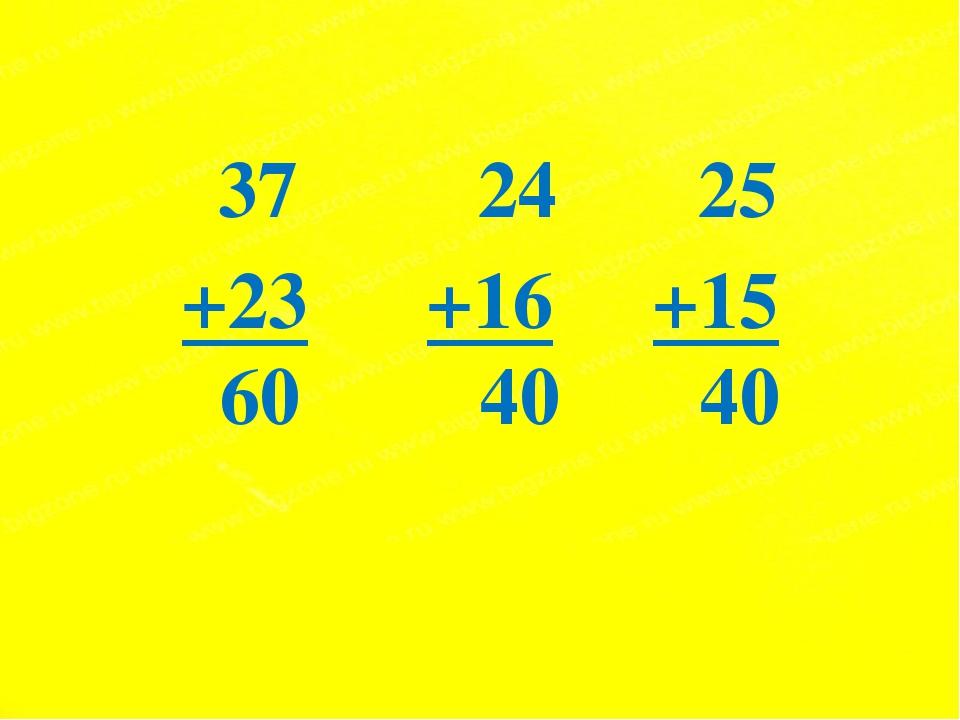 37 24 25 +23 +16 +15 60 40 40