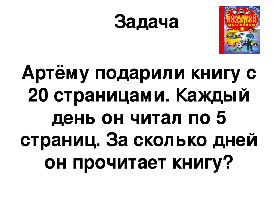 Задача Артёму подарили книгу с 20 страницами. Каждый день он читал по 5 стран...