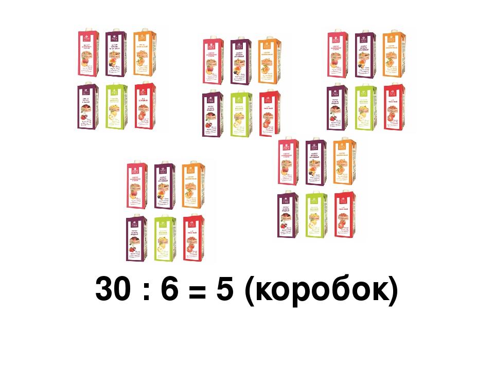 30 : 6 = 5 (коробок)
