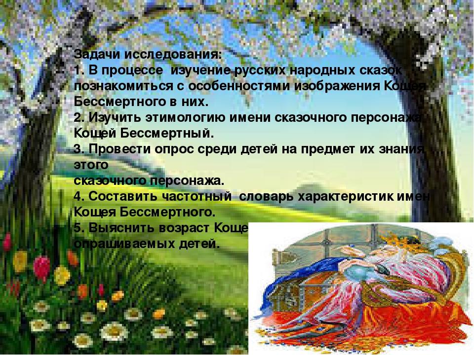 Задачи исследования: 1. В процессе изучение русских народных сказок познакоми...