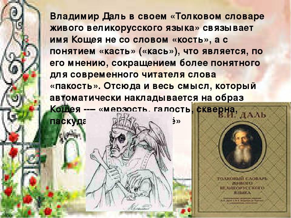Владимир Даль в своем «Толковом словаре живого великорусского языка» связывае...