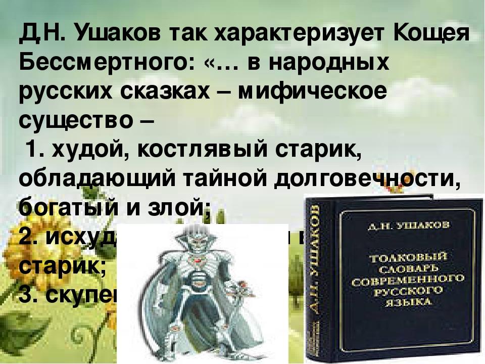 Д.Н. Ушаков так характеризует Кощея Бессмертного: «… в народных русских сказк...