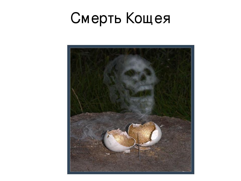 Смерть Кощея