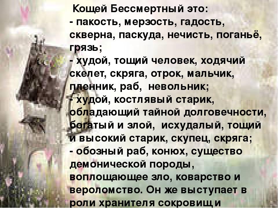 Кощей Бессмертный это: - пакость, мерзость, гадость, скверна, паскуда, нечист...