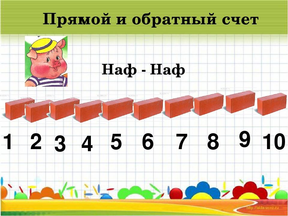 Наф - Наф 1 2 3 4 5 6 7 8 9 10 Прямой и обратный счет