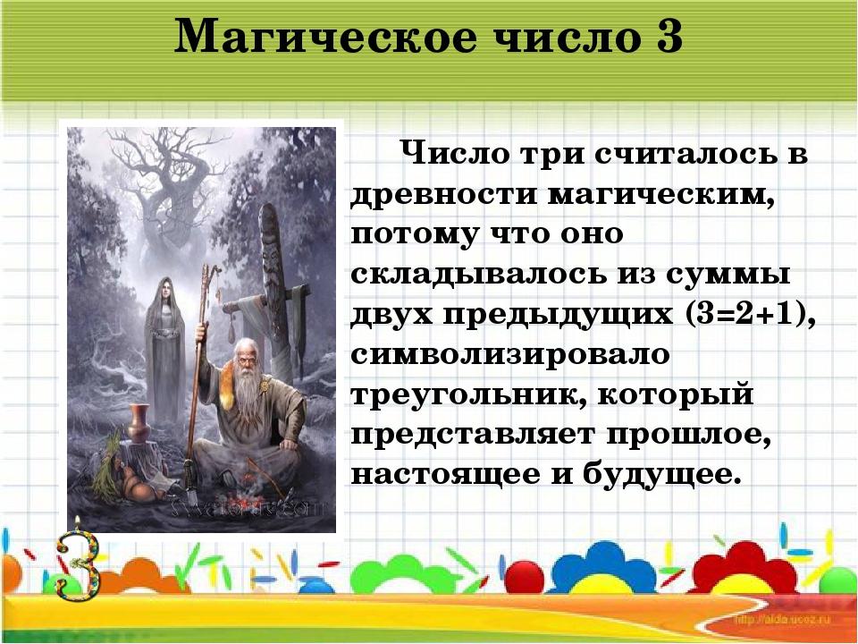 Магическое число 3 Число три считалось в древности магическим, потому что оно...