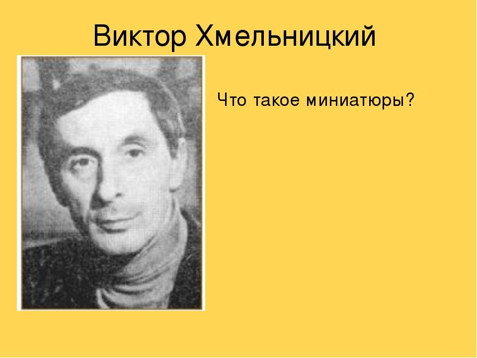 Виктор Хмельницкий Что такое миниатюры?