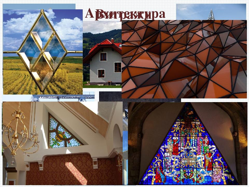 Архитектура Витражи
