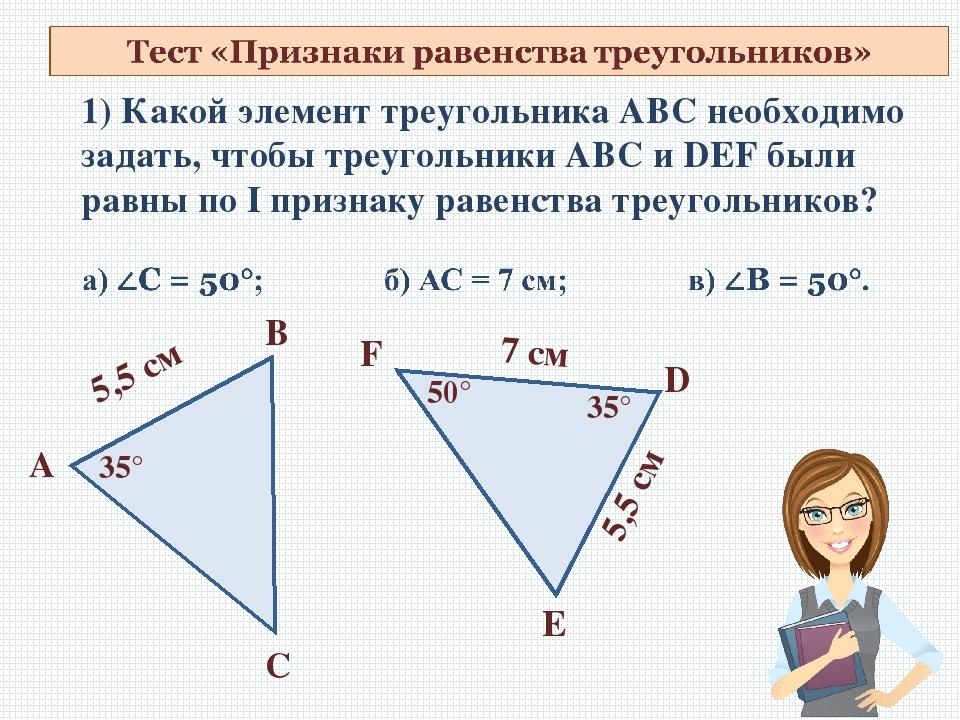 1) Какой элемент треугольника АВС необходимо задать, чтобы треугольники АВС и...