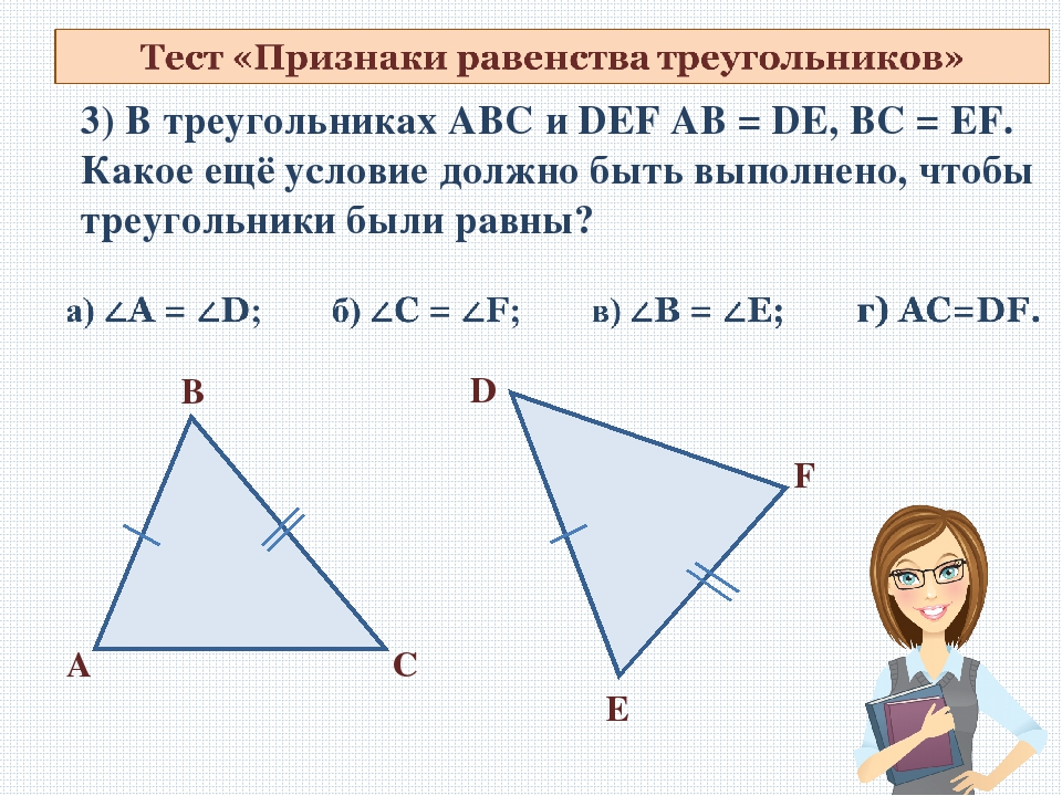 3) В треугольниках АВС и DEF АВ = DE, ВC = EF. Какое ещё условие должно быть...