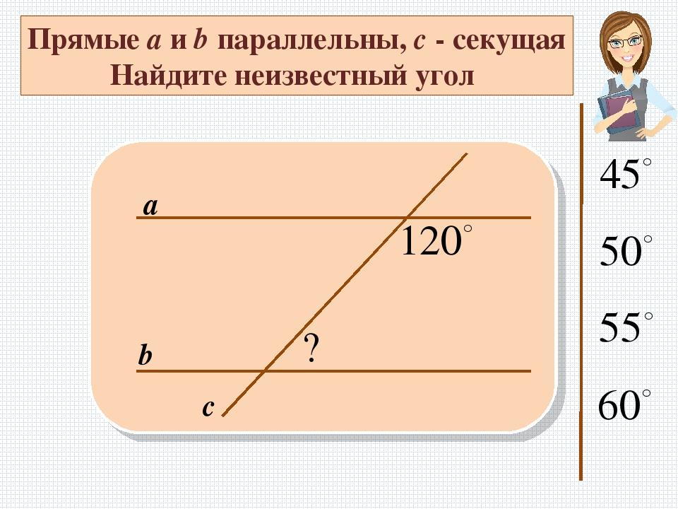 Прямые а и b параллельны, с - секущая Найдите неизвестный угол а b с