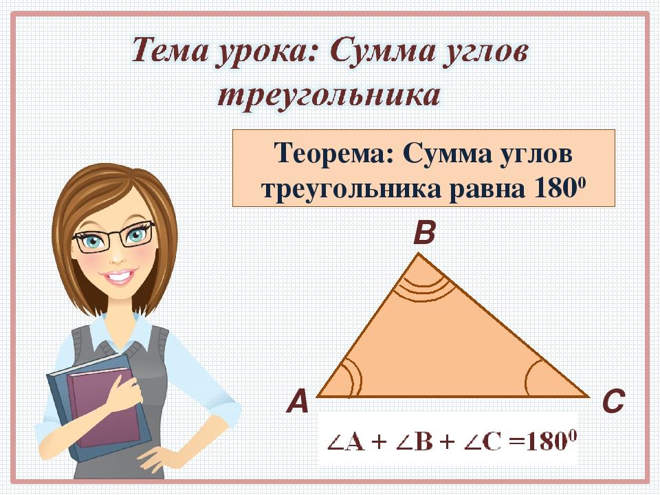 Теорема: Сумма углов треугольника равна 1800 А В С