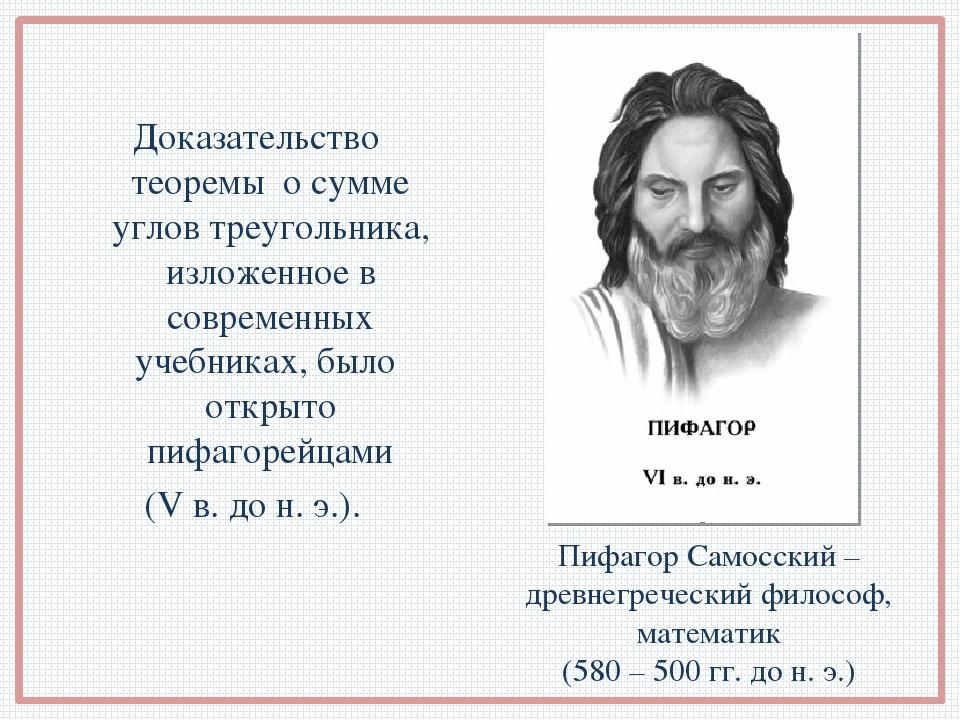 Пифагор Самосский – древнегреческий философ, математик (580 – 500 гг. до н. э...