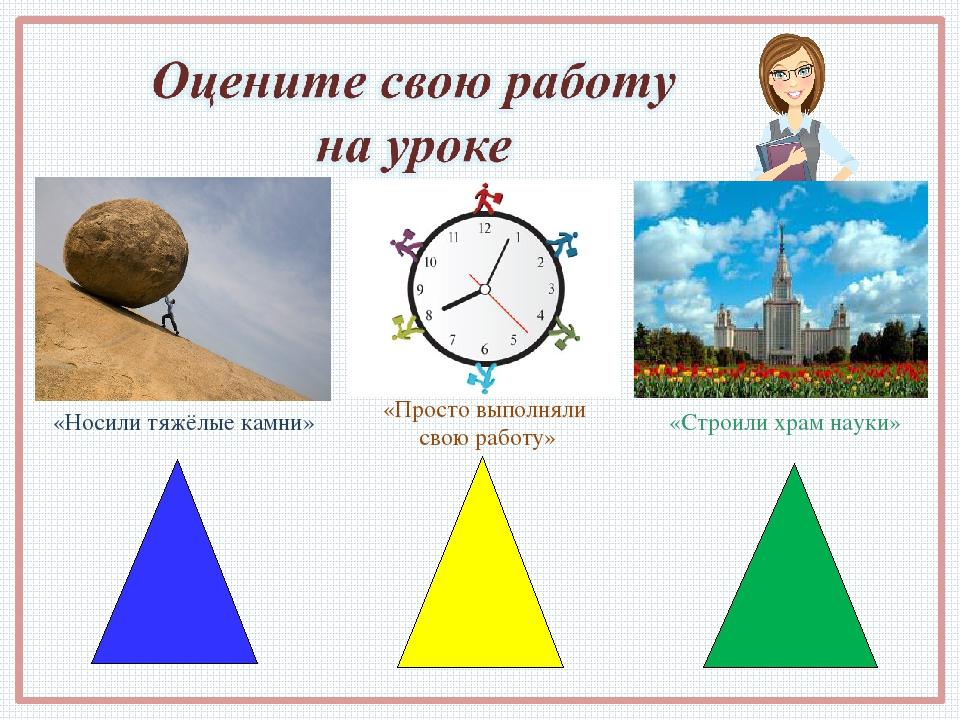 «Носили тяжёлые камни» «Просто выполняли свою работу» «Строили храм науки»