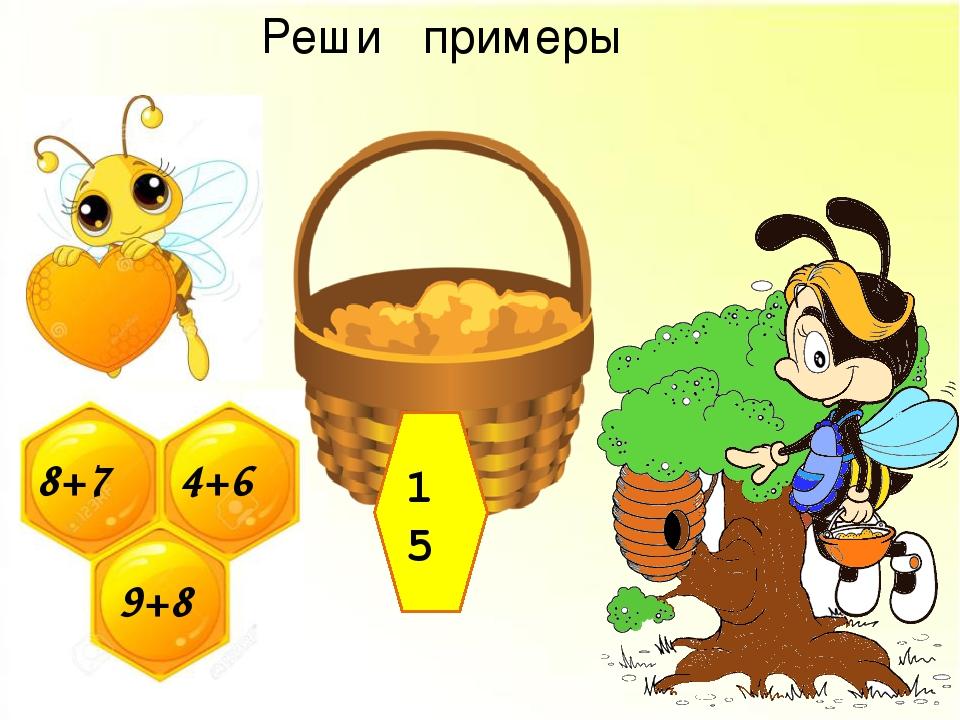 9+8 15 Реши примеры 4+6 8+7