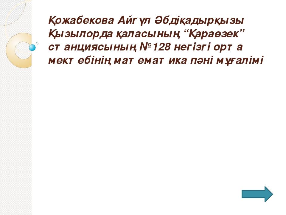 """Қожабекова Айгүл Әбдіқадырқызы Қызылорда қаласының """"Қараөзек"""" станциясының №1..."""