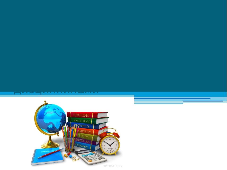 Пути и средства реализации межпредметных связей математики с другими учебными...