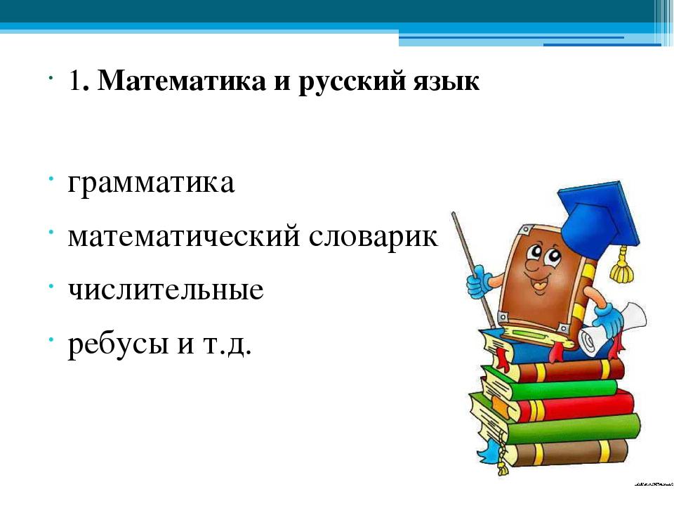 1. Математика и русский язык грамматика математический словарик числительные...