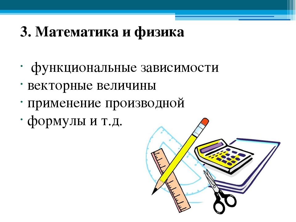 3. Математика и физика функциональные зависимости векторные величины применен...