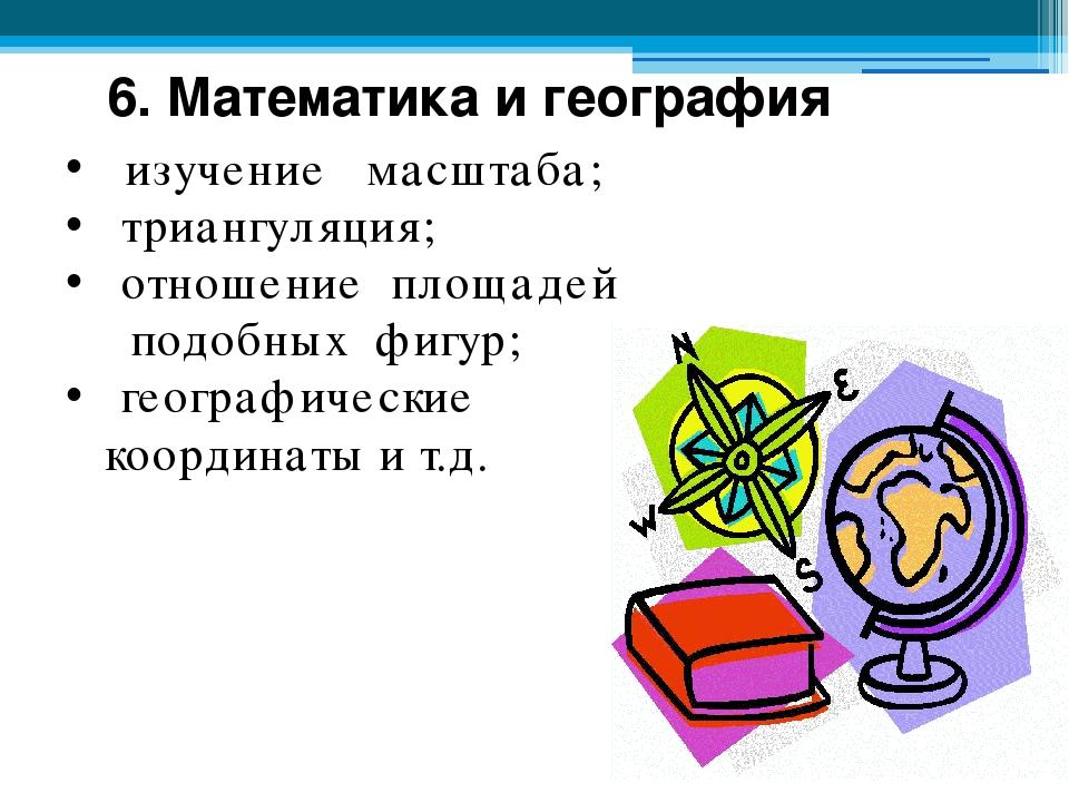 6. Математика и география изучение масштаба; триангуляция; отношение площадей...