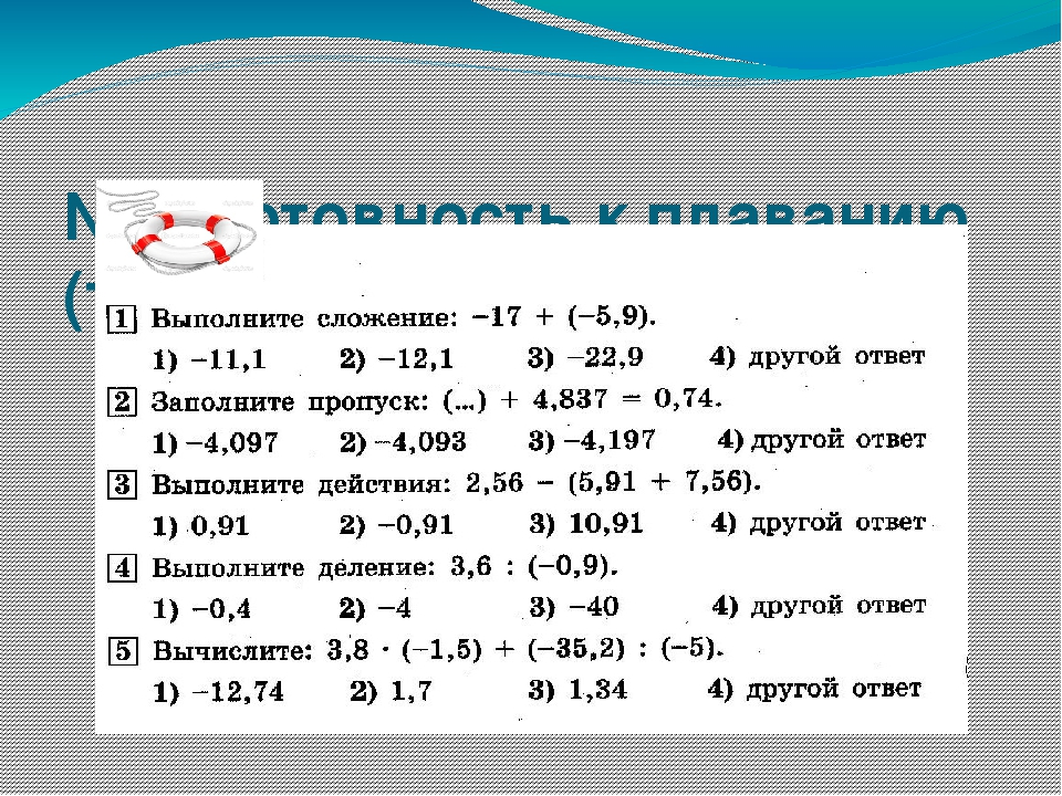 №2. Готовность к плаванию (тест)