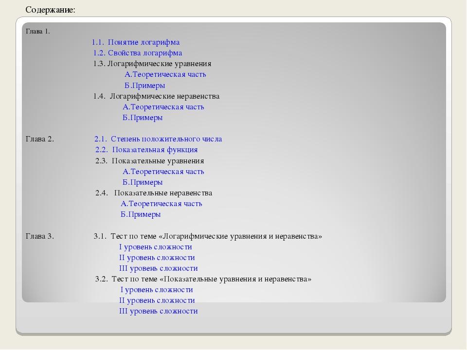 Содержание: Глава 1. 1.1. Понятие логарифма 1.2. Свойства логарифма 1.3. Лога...