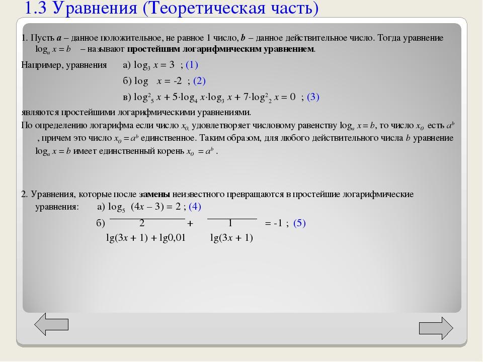 1. Пусть а – данное положительное, не равное 1 число, b – данное действительн...
