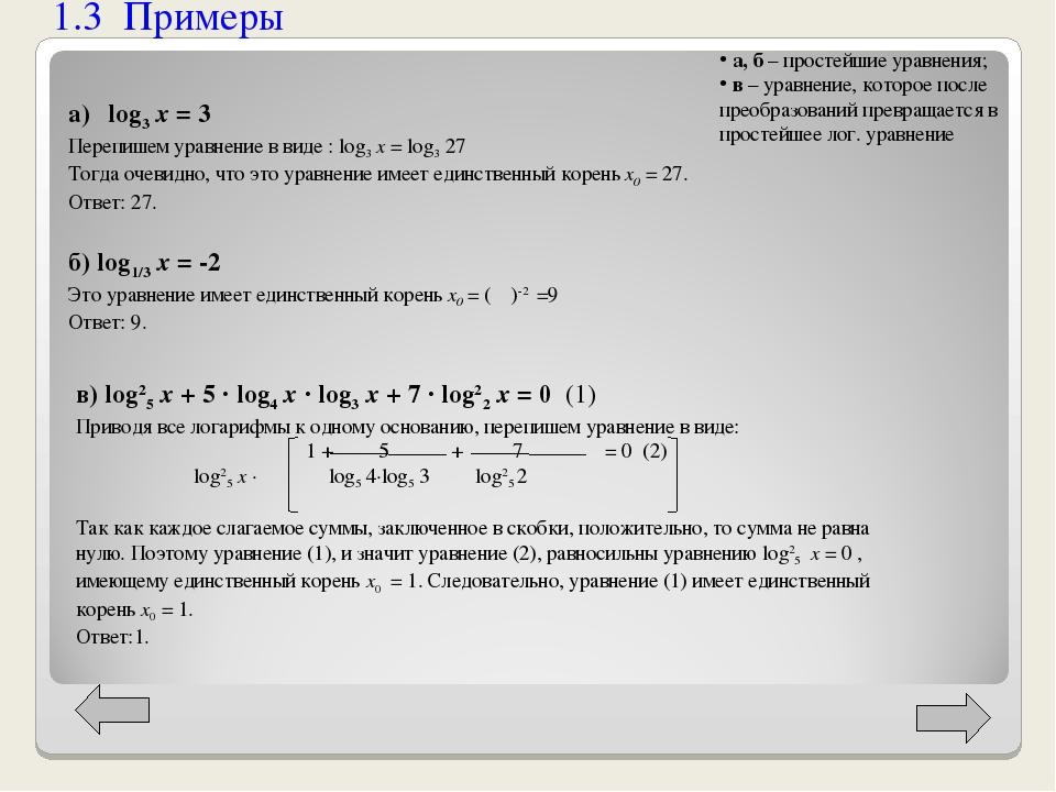 1.3 Примеры log3 x = 3 Перепишем уравнение в виде : log3 x = log3 27 Тогда оч...