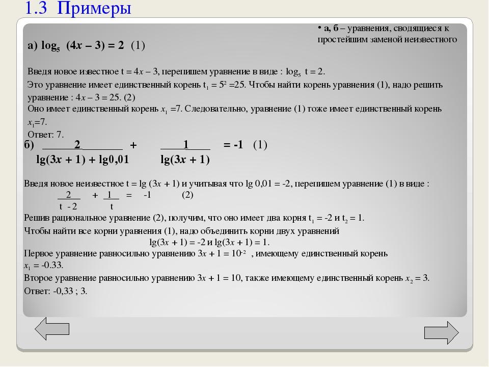 1.3 Примеры а) log5 (4x – 3) = 2 (1) Введя новое известное t = 4x – 3, перепи...