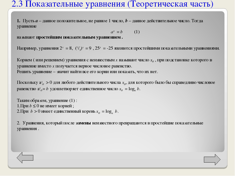 2.3 Показательные уравнения (Теоретическая часть) 1. Пусть a – данное положит...