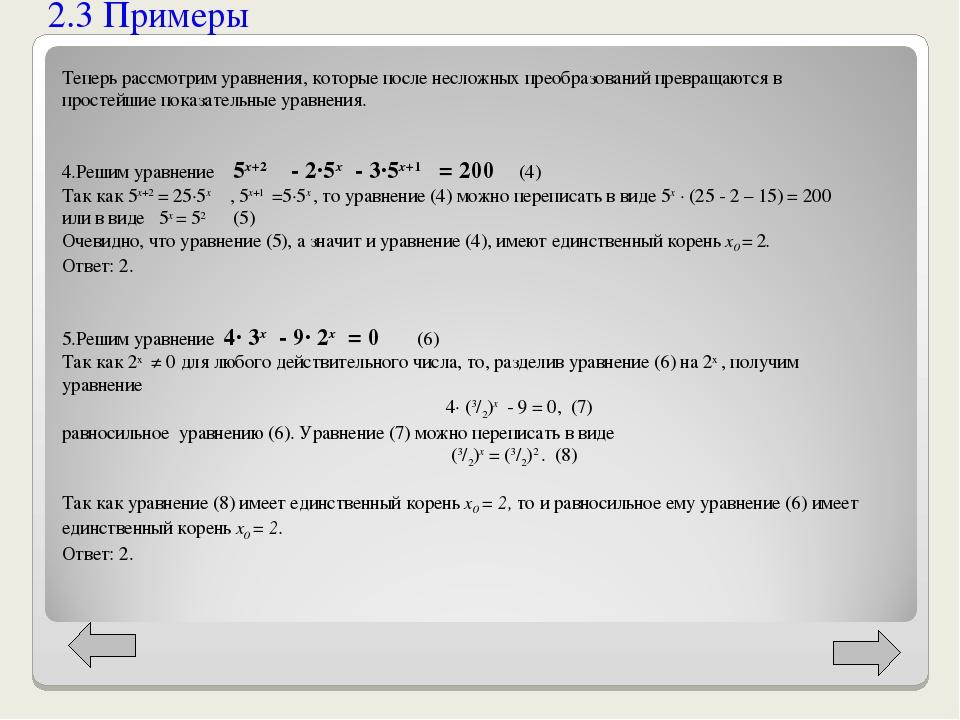 2.3 Примеры Теперь рассмотрим уравнения, которые после несложных преобразован...