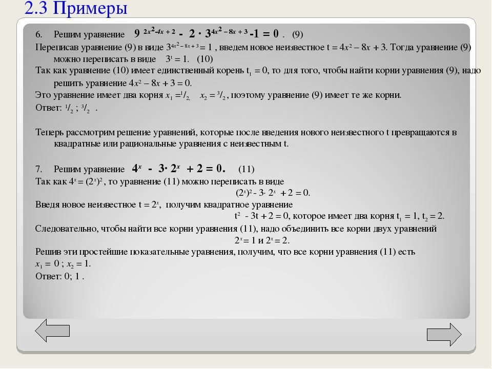 2.3 Примеры Решим уравнение 9 2x2-4x + 2 - 2 · 34x2 – 8x + 3 -1 = 0 . (9) Пер...
