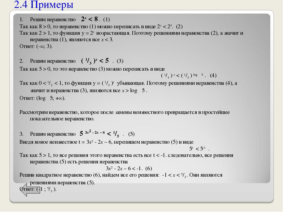 2.4 Примеры Решим неравенство 2x < 8 . (1) Так как 8 > 0, то неравенство (1)...