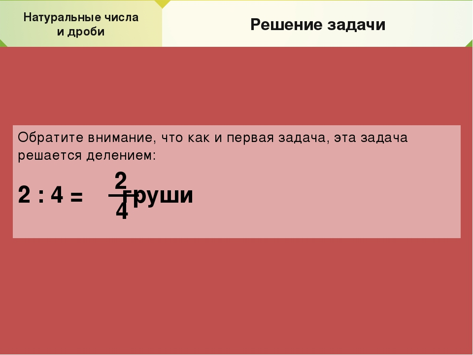 Натуральные числа и дроби Решение задачи Обратите внимание, что как и первая...