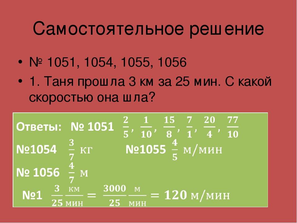 Самостоятельное решение № 1051, 1054, 1055, 1056 1. Таня прошла 3 км за 25 ми...