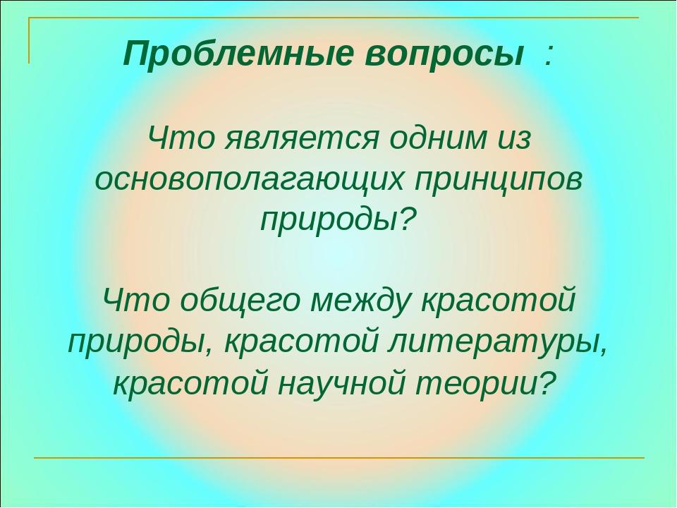 Проблемные вопросы : Что является одним из основополагающих принципов природы...