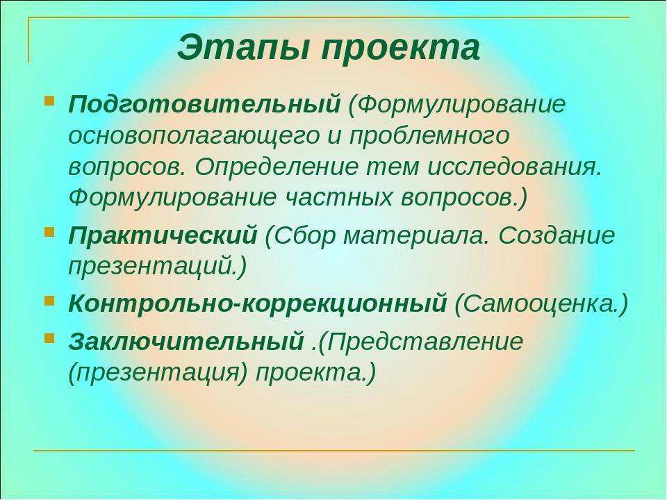 Этапы проекта Подготовительный (Формулирование основополагающего и проблемног...