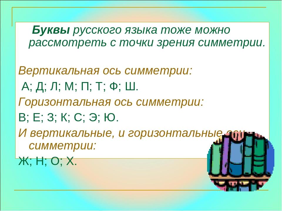 Буквы русского языка тоже можно рассмотреть с точки зрения симметрии. Вертика...