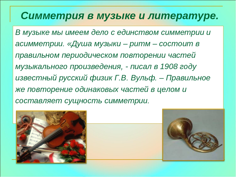 В музыке мы имеем дело с единством симметрии и асимметрии. «Душа музыки – рит...