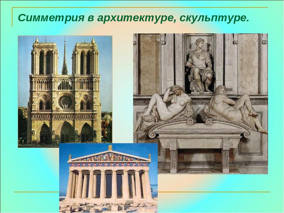 Симметрия в архитектуре, скульптуре.