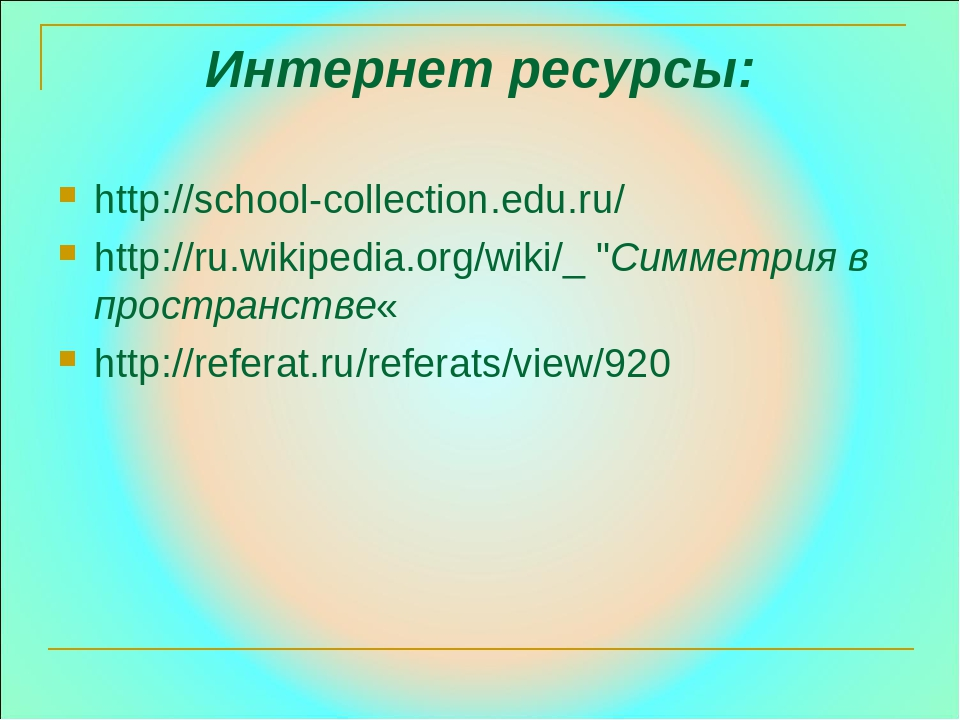 Интернет ресурсы: http://school-collection.edu.ru/ http://ru.wikipedia.org/wi