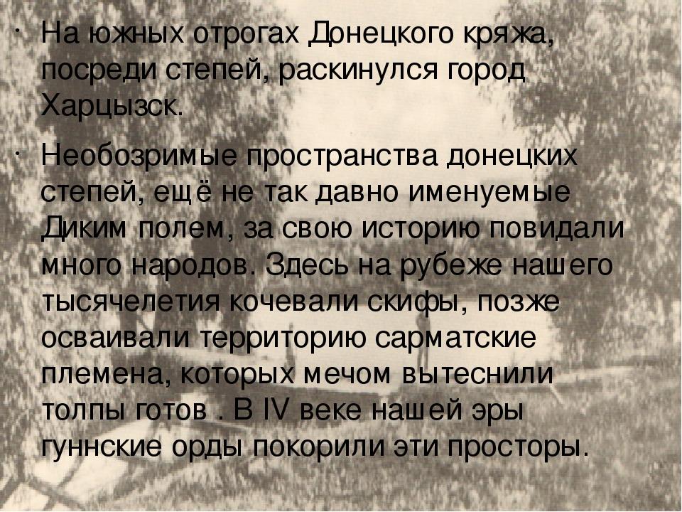 На южных отрогах Донецкого кряжа, посреди степей, раскинулся город Харцызск....