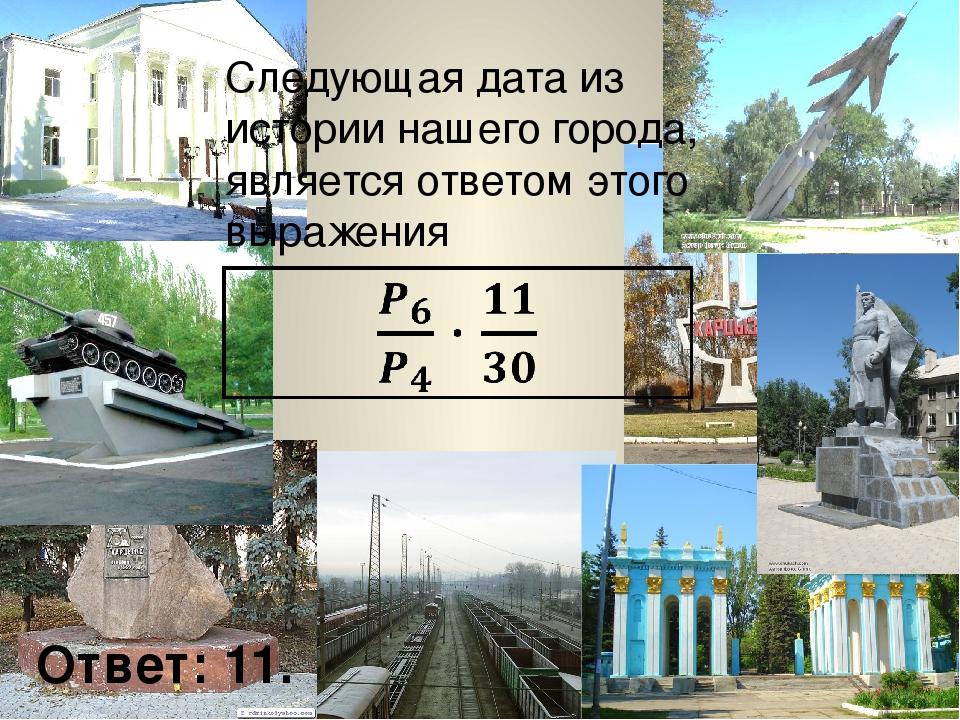 Следующая дата из истории нашего города, является ответом этого выражения Отв...