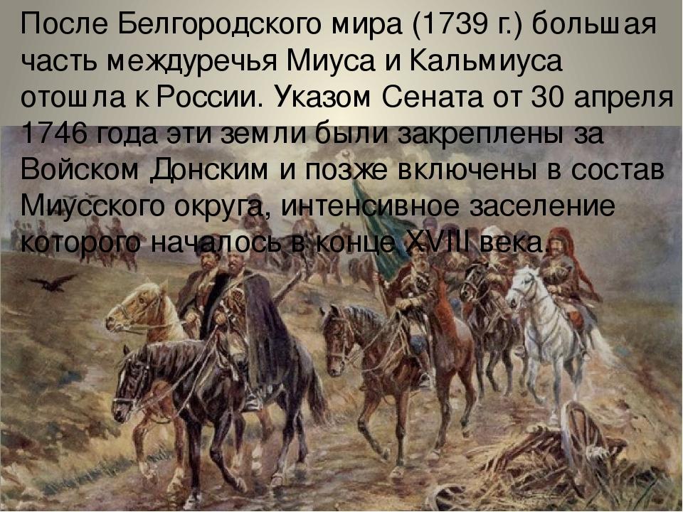 После Белгородского мира (1739 г.) большая часть междуречья Миуса и Кальмиуса...
